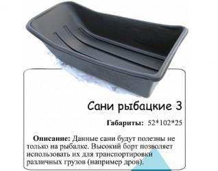 Санки-ледянки рыбацкие №3