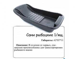 Санки-ледянки рыбацкие №1 (мест. под ящик)