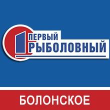 БОЛОНСКОЕ