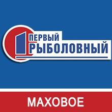 МАХОВОЕ